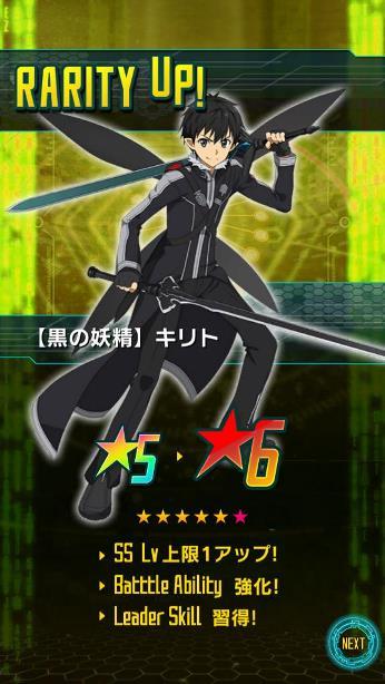 【黒の妖精】キリト★5_覚醒1