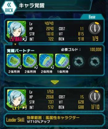 ミルローゼ_覚醒2