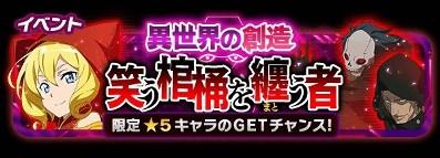 「笑う棺桶を纏う者」極上級はSAOキャラクターのみ参加可能!SAOキャラクター★5★4を一覧でチェック!