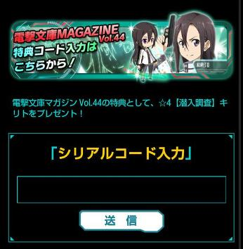 ☆4GGOキリト_シリアルコード