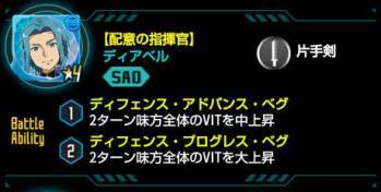 【配意の指揮官】ディアベル★4