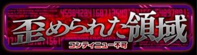 11/22(日)17:00~チャレンジクエスト「歪められた領域」に新エリア「翠の歪み」が登場!!