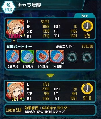 【狂戦士】アスナ★4_LS
