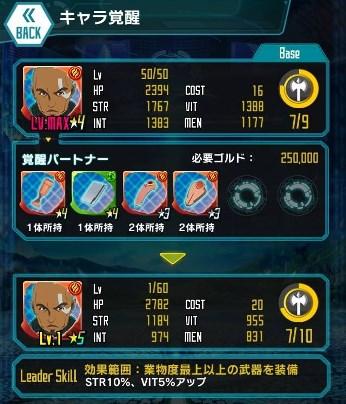 【豪快辣腕】エギル★4_LS