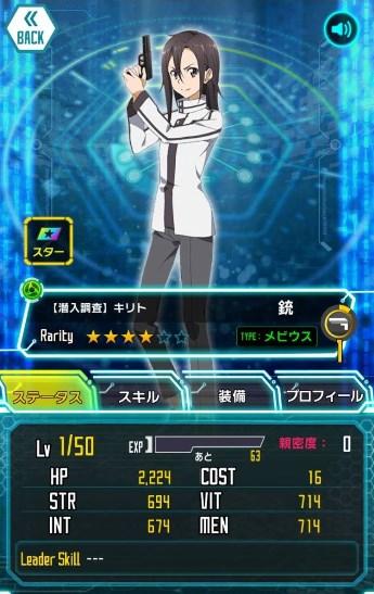 【潜入調査】キリト☆4