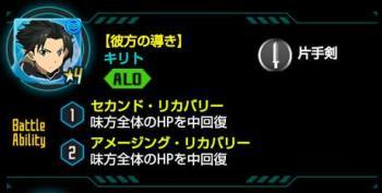 【彼方の導き】キリト★4