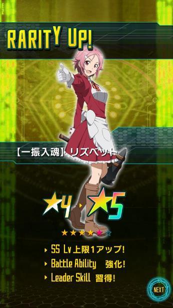【一振入魂】リズベット★4_覚醒