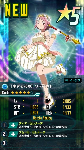 【奉ずる花嫁】リズベット★5_イージス