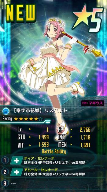 【奉ずる花嫁】リズベット★5_マギウス