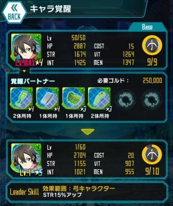 【麗しき弓士】シノン★4_LS