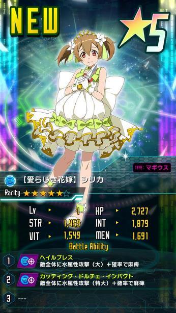 【愛らしき花嫁】シリカ★5_マギウス