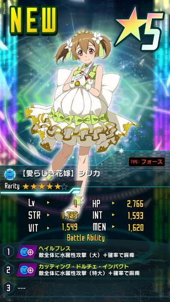 【愛らしき花嫁】シリカ★5_フォース