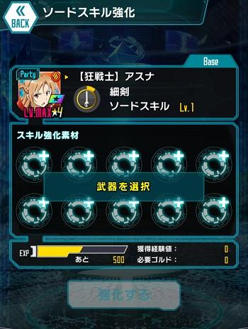 やっぱり星4の武器じゃないとSSのレベル上げは面倒だよなー・・・
