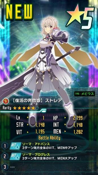 【復活の奔放娘】ストレア★5_メビウス