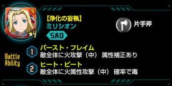 【浄化の妄執】ミリシオン★4