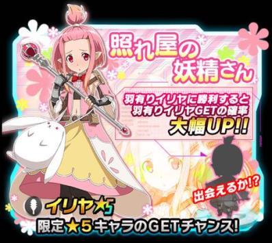 イベント「照れ屋の妖精さん」再び。今回はパーティ制限なしで挑戦可能!!