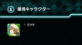☆3ミツキ_獲得