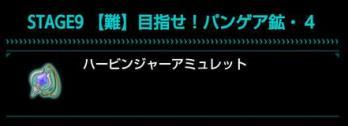 ★4ハービンジャーアミュレット