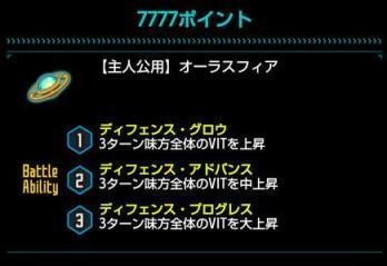 ★4【主人公用】オーラスフィア