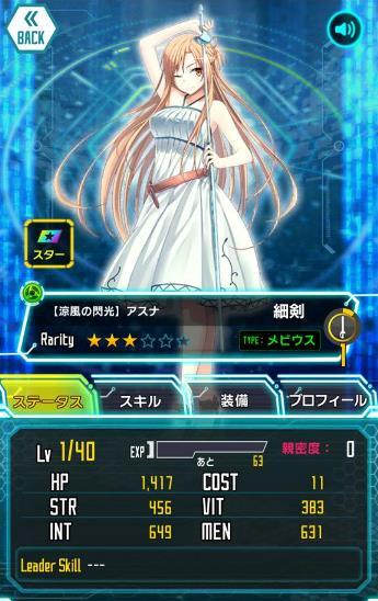 【涼風の閃光】アスナ★3