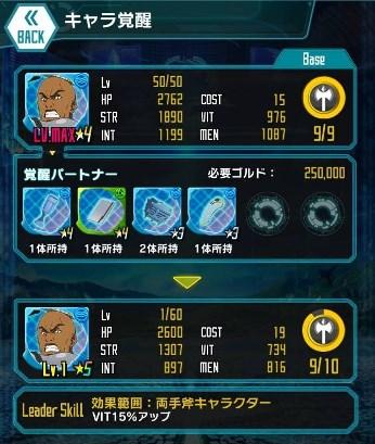【戦う商人】エギル☆4_LS