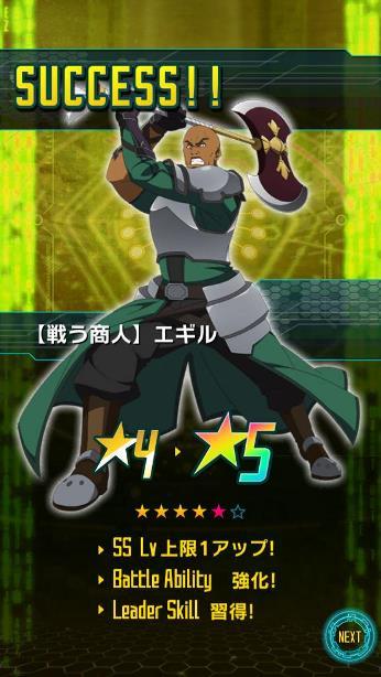 【戦う商人】エギル☆4_覚醒
