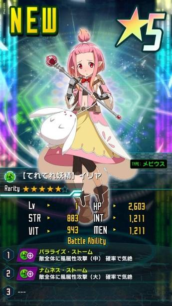 【てれてれ妖精】イリヤ★5_メビウス