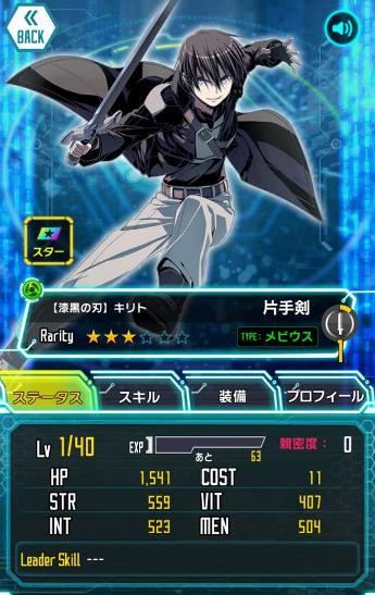 【漆黒の刃】キリト★3