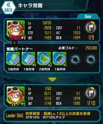 【武器の理解者】クラウ☆4_LS