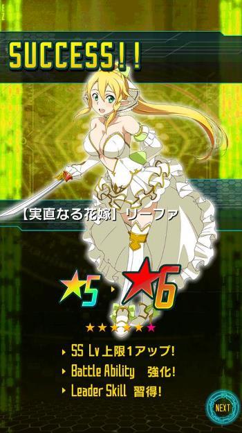 【実直なる花嫁】リーファ★5_覚醒