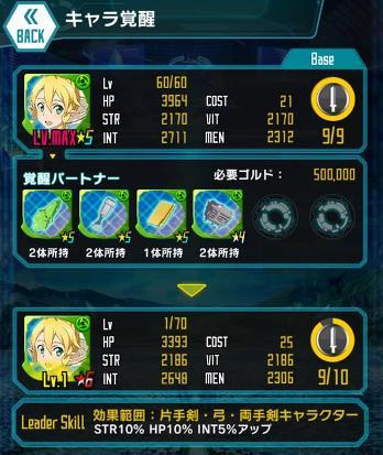【実直なる花嫁】リーファ★5_LS