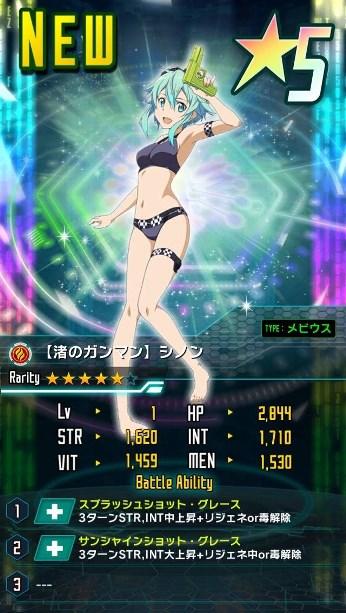 【渚のガンマン】シノン★5_メビウス