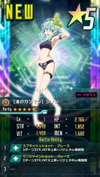 【渚のガンマン】シノン★5_マギウス