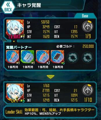【清涼なる一弓】シノン★4_LS