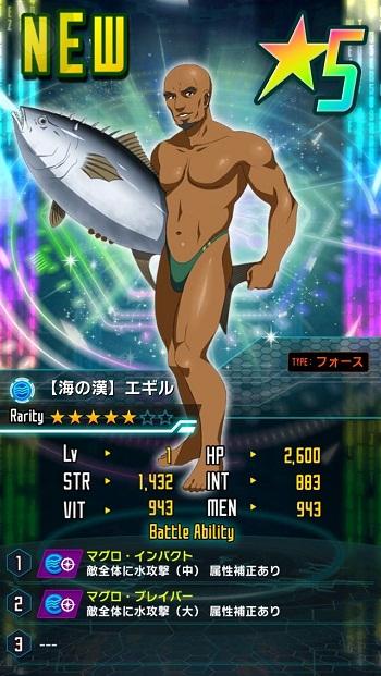 【海の漢】エギル★5_フォース
