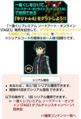 【妖精剣士】キリト★4_獲得2