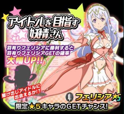 ★5フェリシアは2タイプで登場!イベント「アイドルを目指す妖精さん」復刻開催!