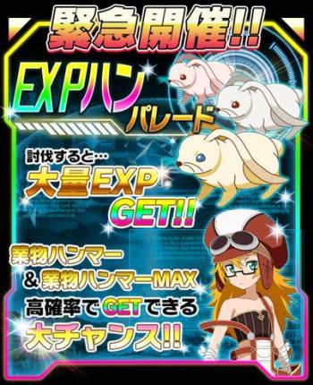 17日(木)EXPハンパレードが緊急開催!!業物ハンマーや業物ハンマーMAXをゲットできるチャンスも!