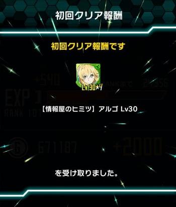 【情報屋のヒミツ】アルゴ★4_獲得