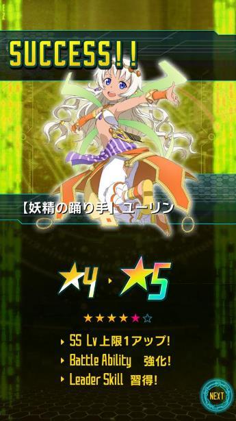 【妖精の踊り手】ユーリン★4_覚醒