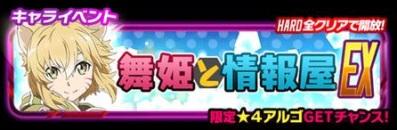 ★4アルゴのタイプ違いがゲットできるチャンス!「舞姫と情報屋」にEXクエストが出現!!
