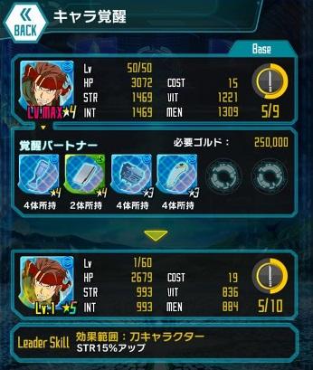 【断ち切る刀】クライン★4_LS
