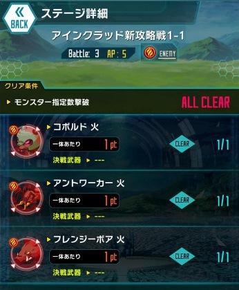 アインクラッド新攻略戦1