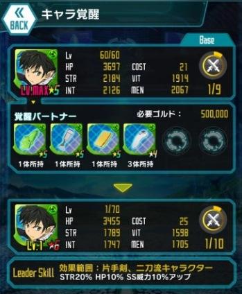 【絆の聖剣】キリト★5_LS