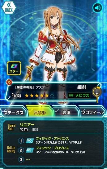 【輝きの戦姫】アスナ★5_BA