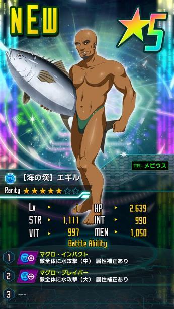 【海の漢】エギル★5_メビウス