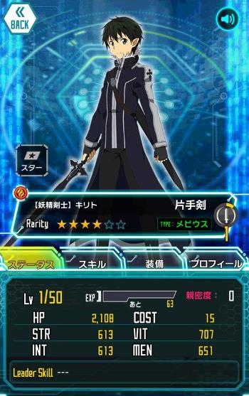 【妖精剣士】キリト★4_ステ
