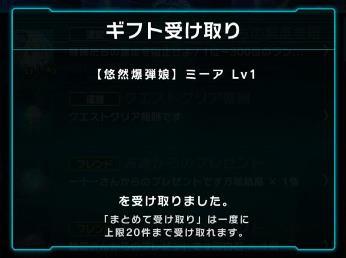 【悠然爆弾娘】ミーア★5_獲得