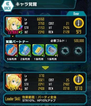 【青空の下で】リーファ★5_LS