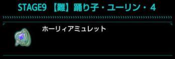 ホーリィアミュレット★4